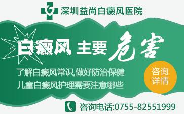 深圳哪有白癜风医院