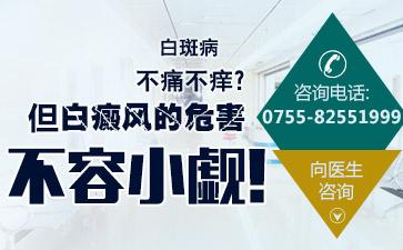 深圳比较有名的白癜风医院