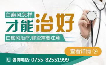 广东白癜风诊所